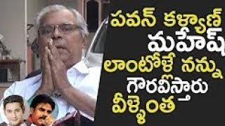 Kota Srinivas Rao sensational comments on Pawan kalyan and Mahesh babu | his Respect in Industry