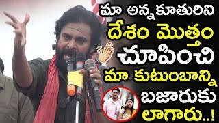 Pawan Kalyan Emotional Speech About Chiranjeevi Daughter Sreeja |  About Politics On Chiranjeevi