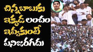 లోకేష్, ఎమ్మెల్యేల లంచాల గుట్టు బయటపెట్టిన జగన్ | Ys Jagan sensational comments on nara lokesh