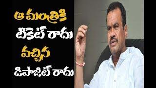 ఆ మంత్రికి టికెట్ రాదు | Komatireddy venkat reddy sensational comments on TRS Minister