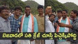 బెజవాడలో బిత్తిరి సత్తి క్రేజ్   Bithiri Sathi Fans Hungama in Vijayawada   KIRRAK Craze at Bezawada
