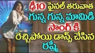 Dhee 10 Rashmi Dance Performance For Gunna Gunna Mamidi Song in live dance at stage|Prathinidhi news