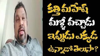Kathi Mahesh Accepts his Mistakes | Mahesh Kathi Latest Video Live From Mysore | Comments On BJP
