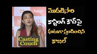 Kajal Agarwal Opens About CASTING COUCH In Tollywood | Kajal Agarwal Indirect Punch To Sri Reddy