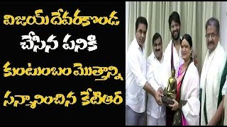 KTR Felicitated Vijay Devarakonda And His Family | Vijaydevarakonda Met KTR |#ktr |#vijaydevarakonda