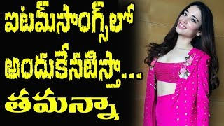 That's Why Tamanna Is Doing In Item Songs I RECTV INDIA