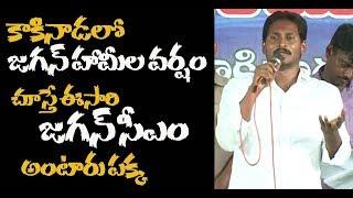 YS Jagan's promise on Fishermans Compensations @ Achampeta kakinada | Ladies Fans Fun | Prathinidhi