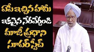 Manmohan Singh asks Centre to honour commitment to Andhra Pradesh In Parliament   Prathinidhi news