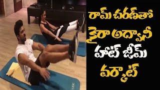 రామ్ చరణతో కైరా అద్వానీ జిమ్ వర్కౌట్ | Lust Stories Actress Kiara Advani HOT GYM Workout Video