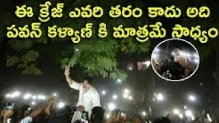 Power Star Pawan Kalyan Fans Craze In Eluru Hanuman Junction | Janasena Party | Porata Yatra