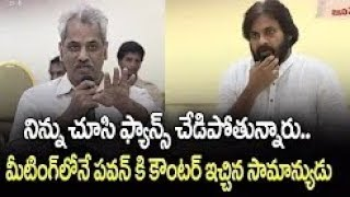 Doctors Shocking Comments On Janasena Cheif Pawan Kalyan | Pawan Kalyan Meeting With Doctors