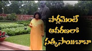 TDP MP Siva Prasad Getup as Puttaparthi Sathya Sai Baba,Demands for AP Special Status at Parliament