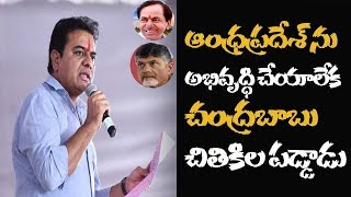 MInister KTR Sensational Comments ON AP CM Chandrababu Naidu | deference between kcr and chandrababu