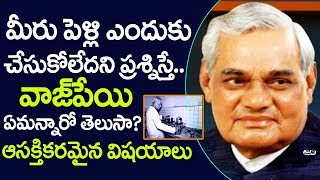 Rare and Unknown Facts About Atal Bihari Vajpayee | Atal Bihari Vajpayee Rare Information