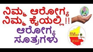 Healthtips to all Kannada Tips to HealthyLifeStyle Kannada  KannadaHealthTips   Kannada Sanjeevanit