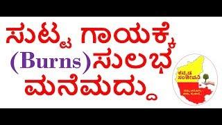 Burns first aid kannada | Burns treatment Kannada | How to treat Burns Wound | KannadaSanjeevani