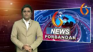 Gujarat News Porbandar 16 08 2018