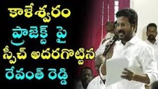 Revanth Reddy JAC Round Table Meeting on Kaleswaram Project |  comments on cm kcr and d srinivas