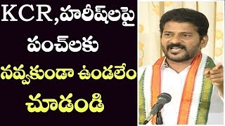 Congress Leader Revanth Reddy Comments On CM KCR And Harish Rao | Revanth reddy press meet