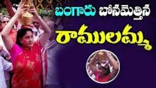Vijayashanthi Entry with Bangaru Bonam at Lal Darwaza Bonalu 2018 | Old City Bonalu |
