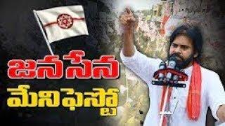 Pawan Kalyan Explains Janasena Manifesto || Janasena Porata Yatra | Janasena Party Symbol