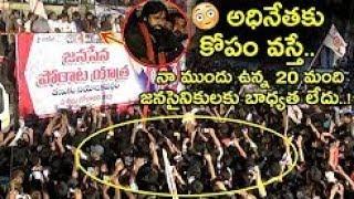 Pawan Kalyan Angry On His Fans 20 Members | Pawan Kalyan Public Meeting | Janasena Porata Yatra