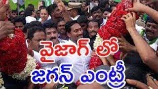 వైజాగ్ ఎంట్రీతో ఆల్ టైమ్ రికార్డ్స్ | YS Jagan Padayatra Vizag Visits Grand Entry | Prathinidhi news