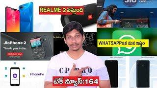 Tech News in Telugu 164 : Realme2,Pocophone,Jio Offer,Whatsapp Backup