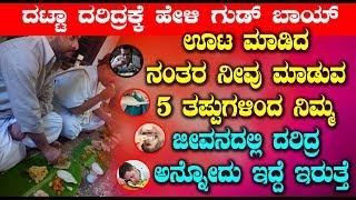 ಊಟ ಮಾಡಿದ ನಂತರ ನೀವು ಮಾಡುವ 5 ತಪ್ಪುಗಳಿಂದ ನಿಮ್ಮ ಜೀವನದಲ್ಲಿ ದರಿದ್ರ ಅನ್ನೋದು ಇದ್ದೆ ಇರುತ್ತೆ | #topkannadatv