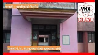 Savali Panchayat Samiti