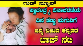 Kannada Star Actress given born on Independence Day | Top Kannada TV