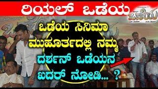 Darshan Speech in his new movie Odeya || ಒಡೆಯ ಸಿನಿಮಾ ಮುಹೂರ್ತದಲ್ಲಿ ನಮ್ಮ ದರ್ಶನ್ ಒಡೆಯನ ಖದರ್ ನೋಡಿ