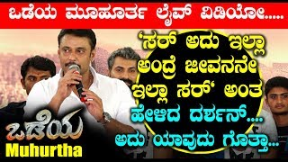 Darshan's Speech At Odeya Movie Muhurtha Funcion | ಒಡೆಯ ಸಿನಿಮಾದಲ್ಲಿ ಒಡೆಯನ ಗೆಟಪ್ ಬಾಯಿಬಿಟ್ಟ ದರ್ಶನ್...