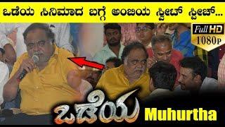 Ambareesh Speech At Odeya Movie Muhurtha Function | ಒಡೆಯ ಸಿನಿಮಾದ ಬಗ್ಗೆ ಅಂಬಿಯ ಸ್ವೀಟ್ ಸ್ಪೀಚ್...