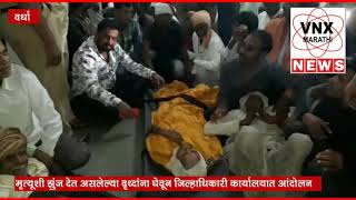 Movement in the Collector's Wardha Office of Farmers Fighting on Death