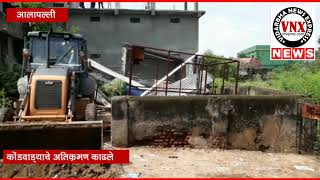 Famous infringement of the issue alapalli Gram Panchayat Gram Sabha