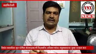 Jivant Vyaktila Mrut Ghoshit Klyaprakarni Doctorvar Manushvadhacha Gunha Dakhl Kara