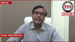 Ballarpur Nagar Parishd chya Vatine Etihasik Kille Swachta Abhiyan