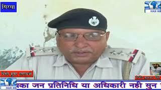 सिरसा आगजनी मामले में पुलिस 18 आरोपियों के नाम का एक पोस्टर किया  जारी
