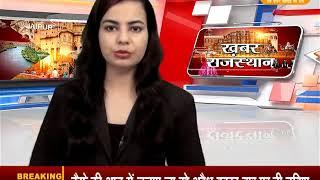 DPK NEWS - खबर राजस्थान||आज की ताज़ा खबरे ||17 .08.2018