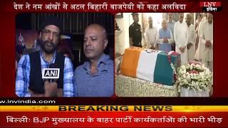 देश ने नम आंखों से अटल बिहारी वाजपेयी को कहा अलविदा