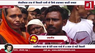 केजरीवाल राज में बिजली-पानी के लिये हाहाकार , 8 साल से नहीं बिजली  || North Delhi News