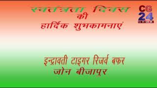 बफर जोन बीजापुर 15 अगस्त