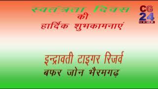 इंद्रावती टाइगर रिजर्व भैरमगढ़ बीजापुर 15 अगस्त