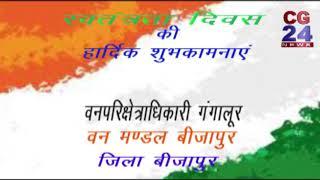 वनपरिक्षेत्राधिकारी गंगालूर बीजापुर 15 अगस्त