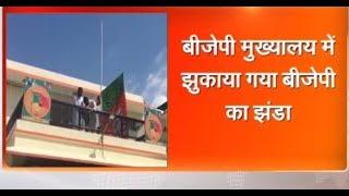 Rajasthan BJP मुख्यालय में झुकाया गया ऱझ का झंडा | Rajasthan | IBA NEWS |