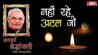 पूर्व PM अटल बिहारी वाजपेयी नहीं रहे, AIIMS में ली आखिरी सांस   Atal bihari vajpayee  
