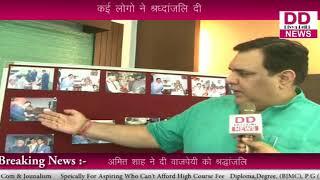 इंद्रप्रस्थ संजीवनी एन.जी.ओ. ने अटल बिहारी वाजपेयी को श्रध्दांजलि दी  || DIVYA DELHI NEWS