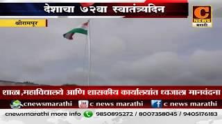 श्रीरामपुर - देशाचा ७२वा स्वातंत्र्यदिन उत्साहात