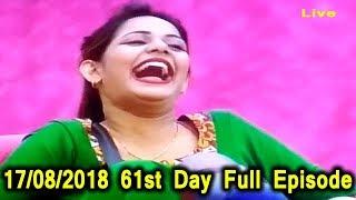 Bigg Boss Tamil 2 17th August 2018 Full Episode|Bigg Boss Tamil LIve|Bigg Boss Full Episode
